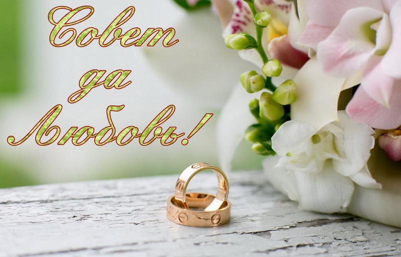 Сегодня день вашей свадьбы картинки
