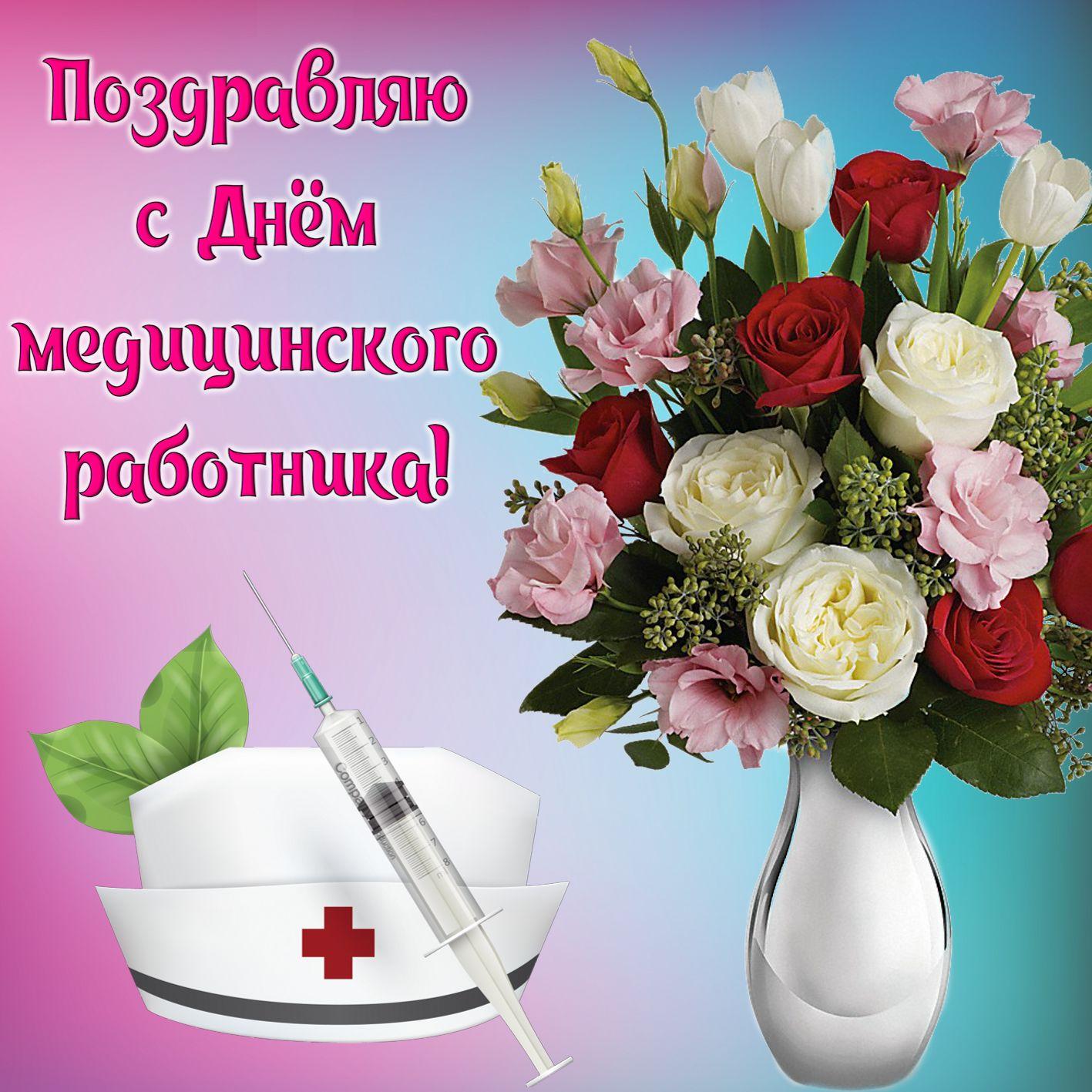 торжественное поздравление на день медработника дом