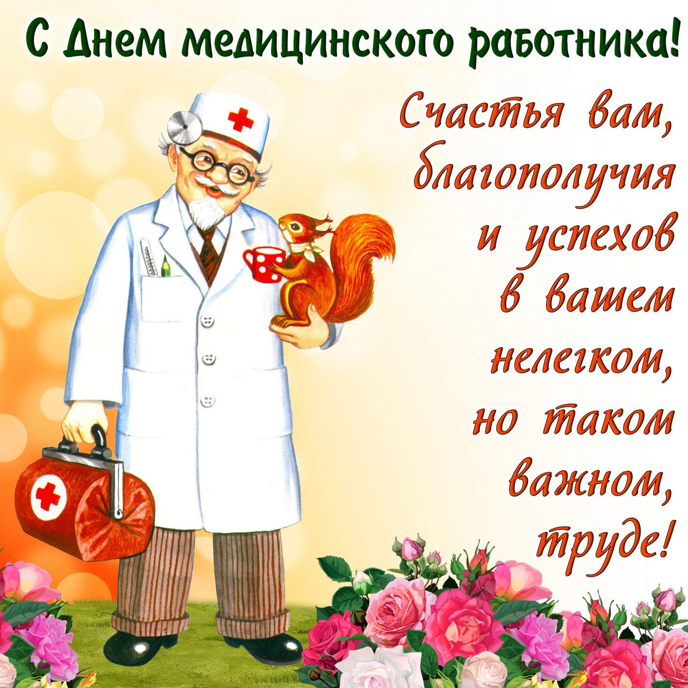 Стихи и поздравления с днем медика