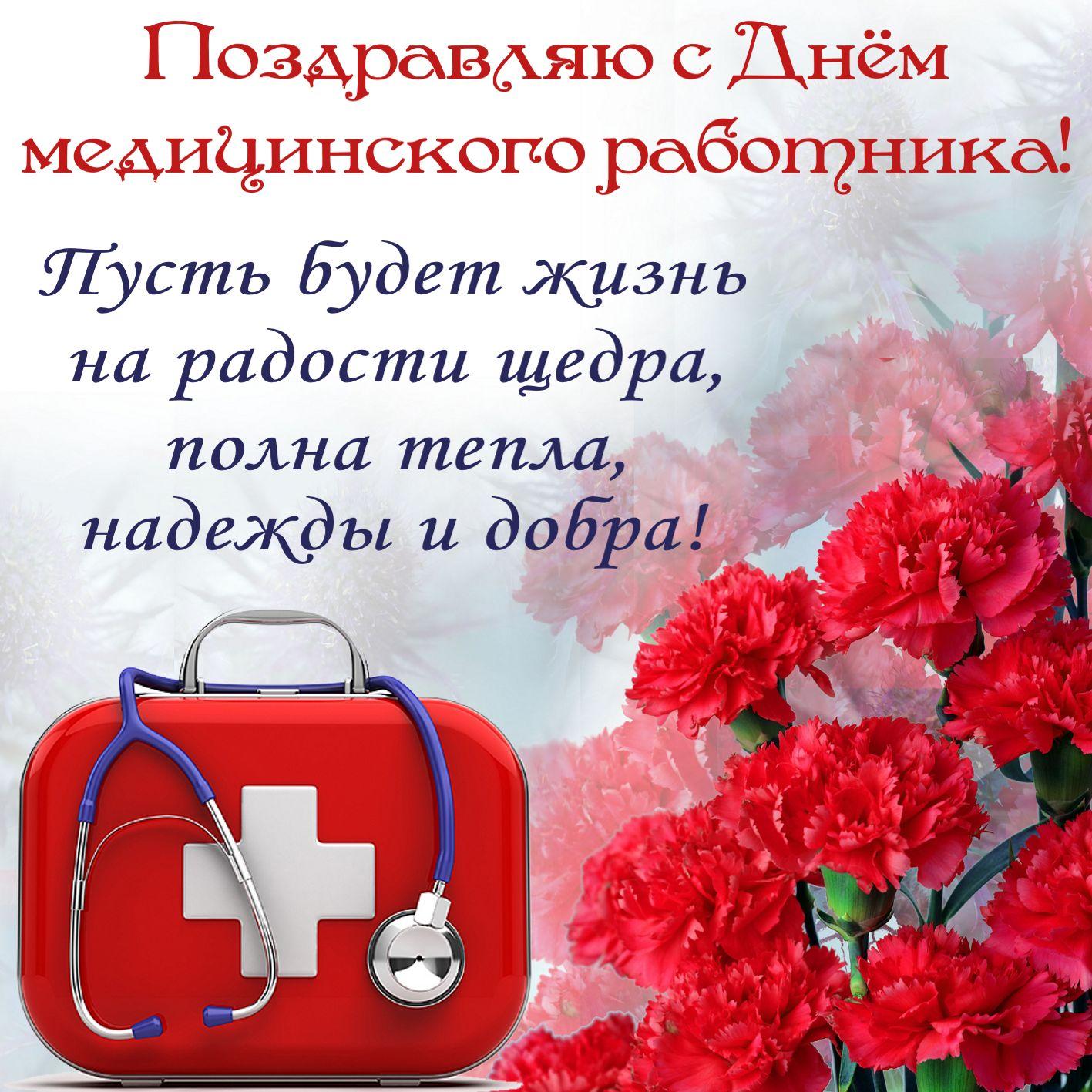 Поздравления на день медика картинки