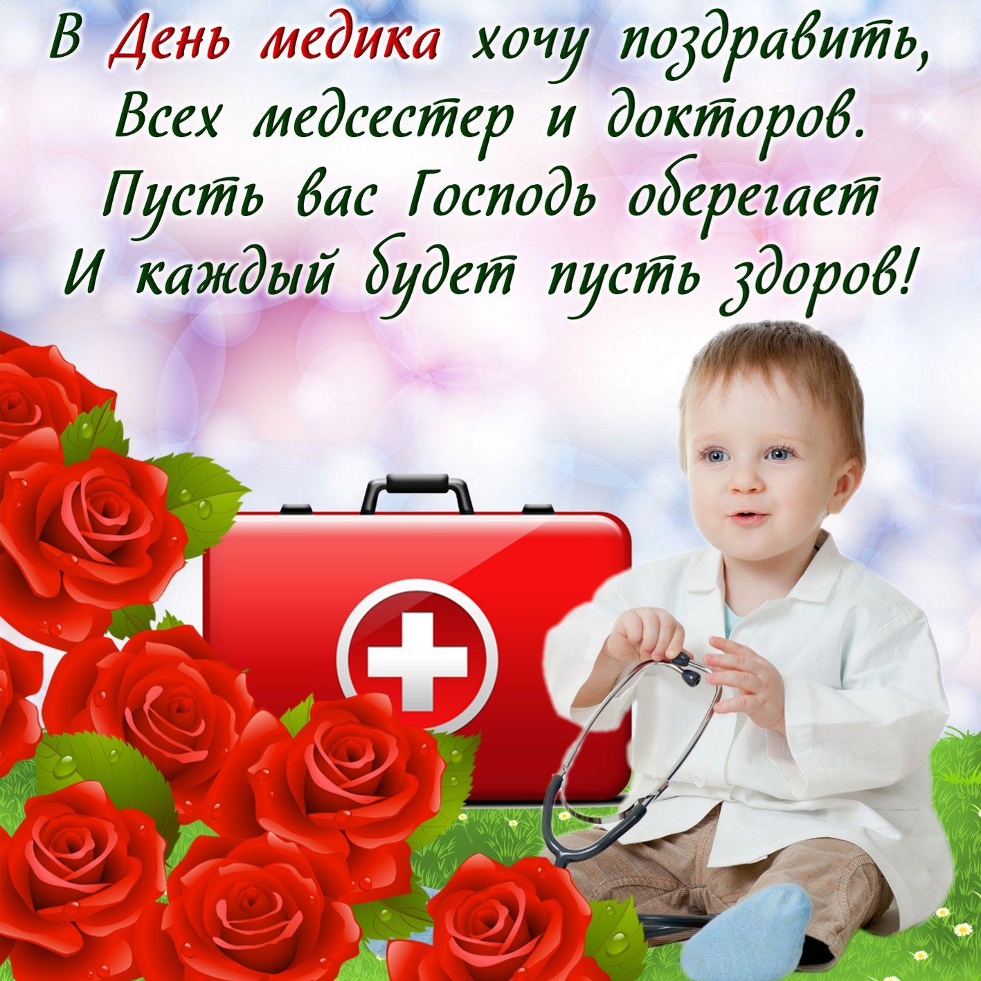 День, открытки с днем медика на телефон