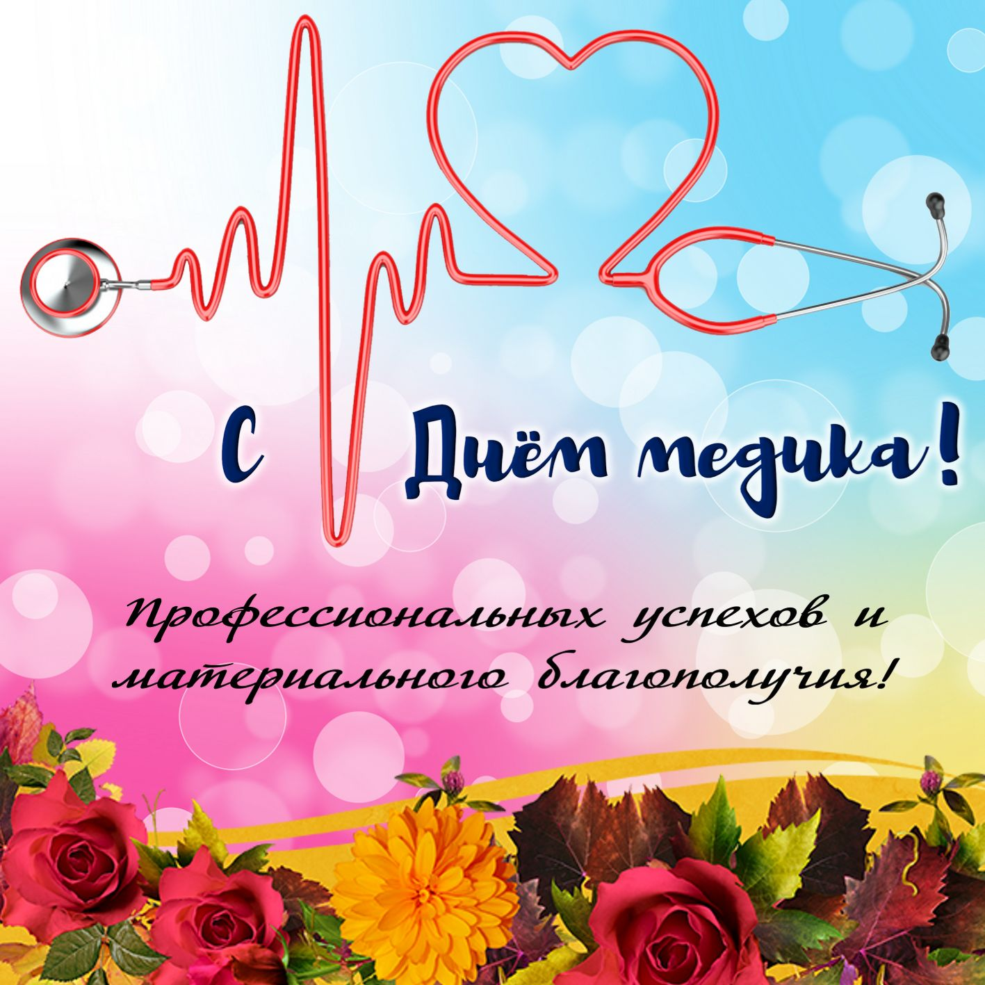 Поздравительные, открытки день медицинского работника