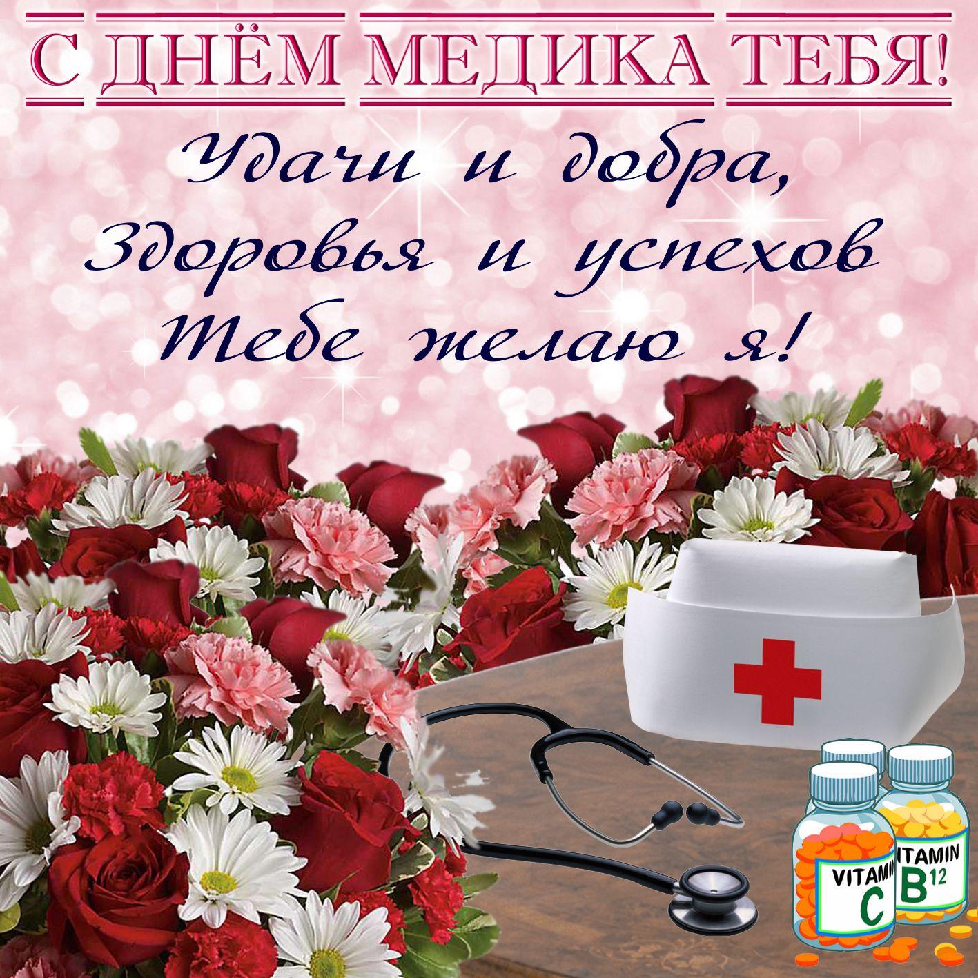 Открытки день медицинского работника в 2017 году в россии, мое счастье