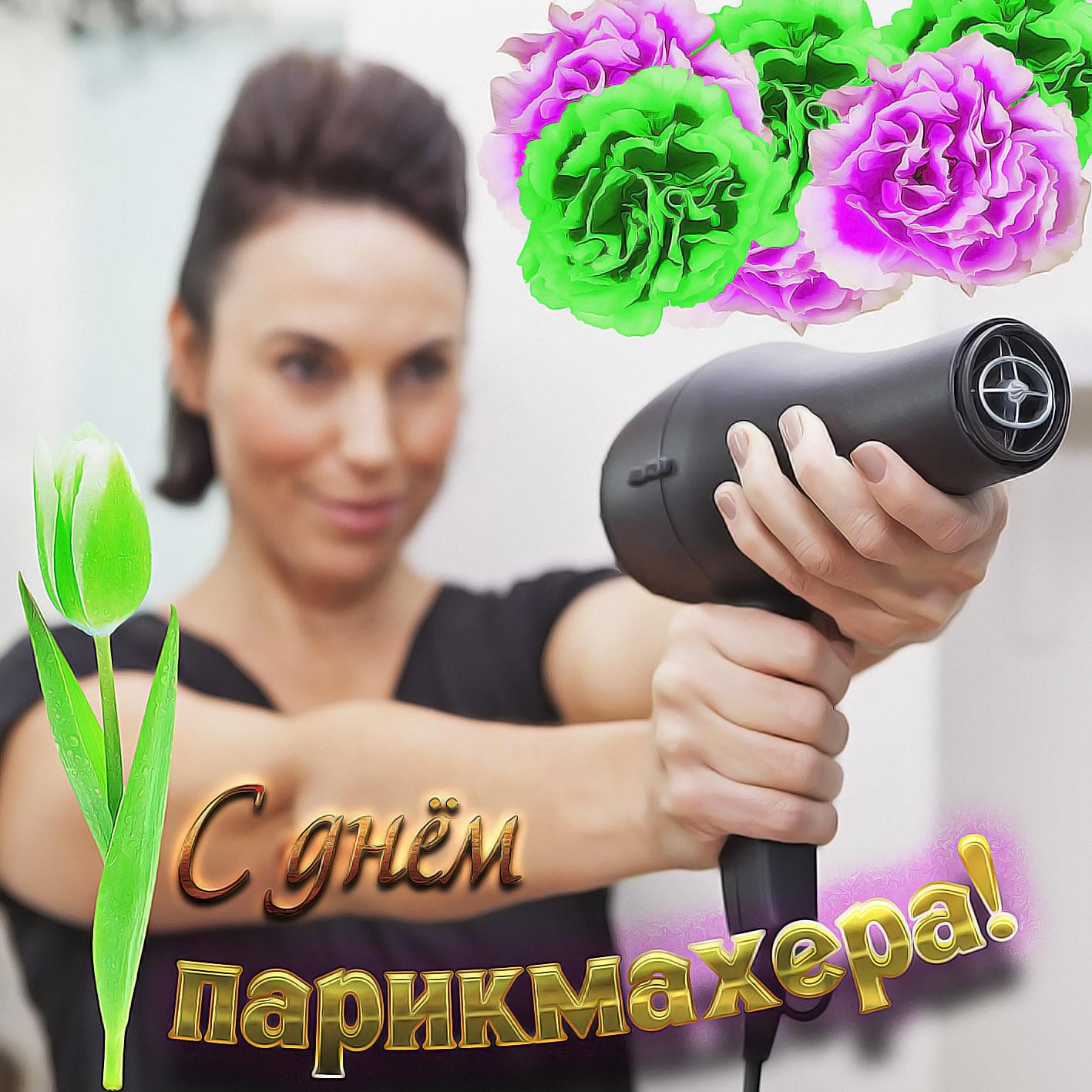 Меня родился, день парикмахера поздравления открытки с розами