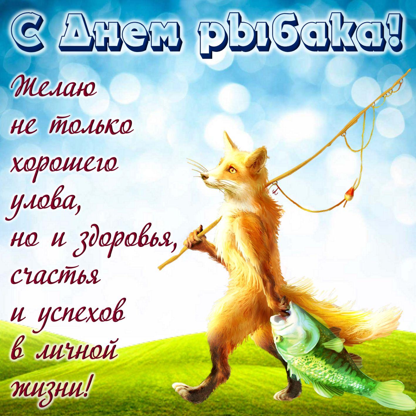 День рыбака поздравление