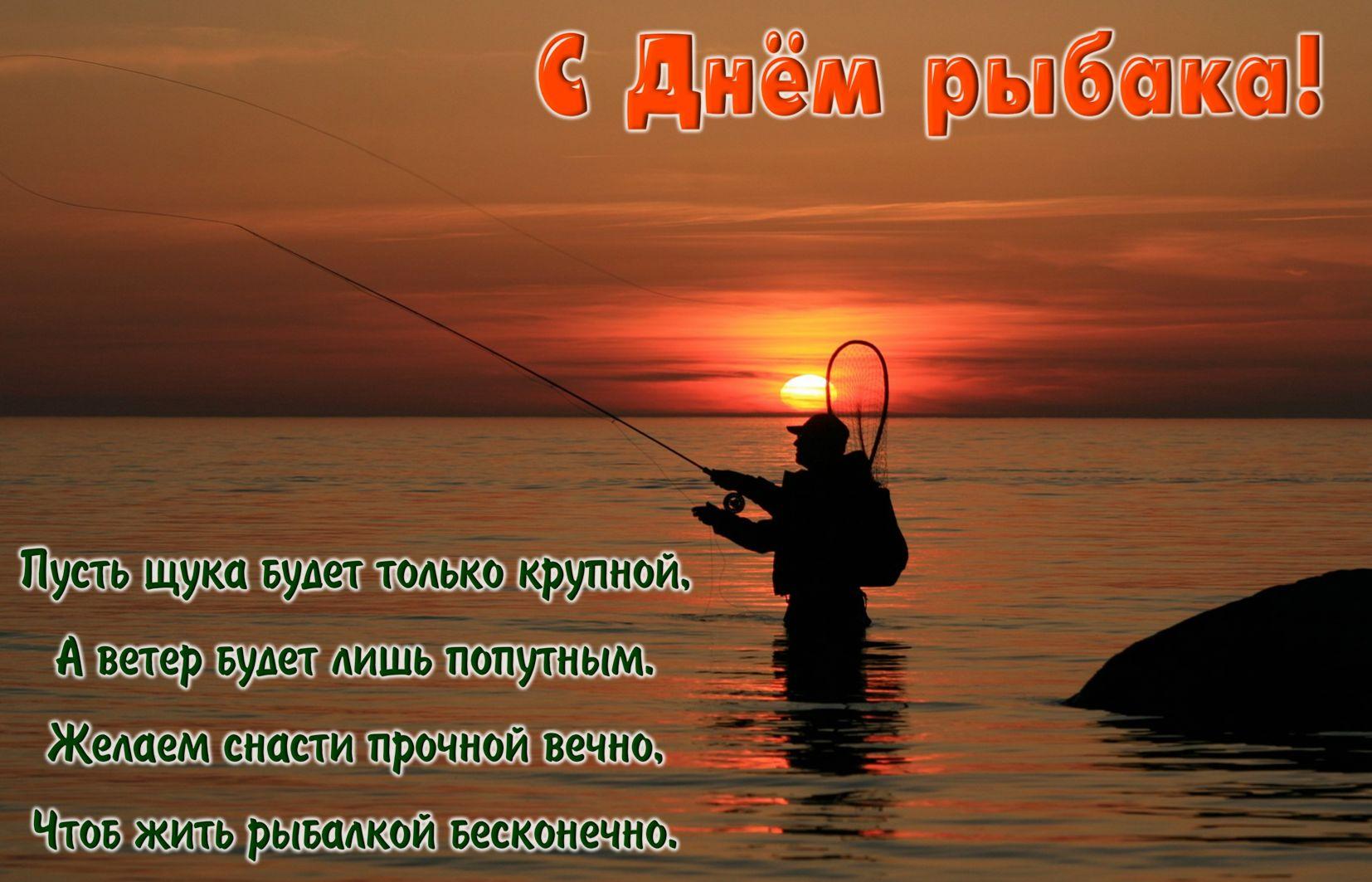 поднимается, день рыбака открытка фото костюмы