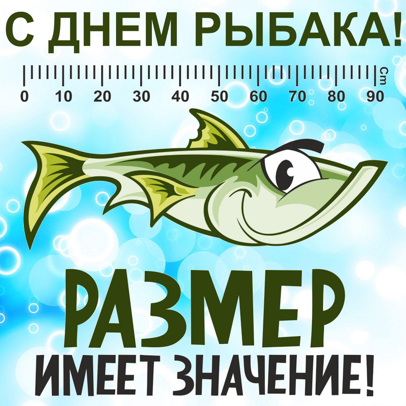Хорошей рыбалки картинки с надписями прикольные, тест