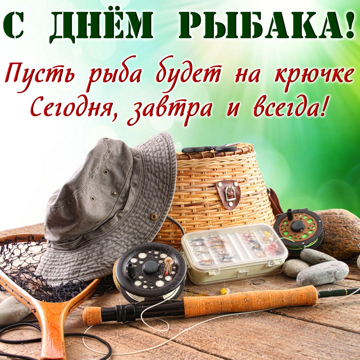 Открыток, открытки на день рыбака