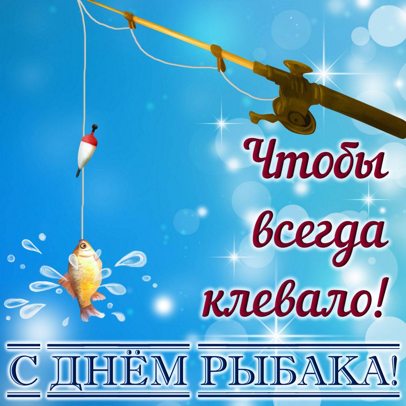 Красивые поздравительные открытки ко дню рыбака