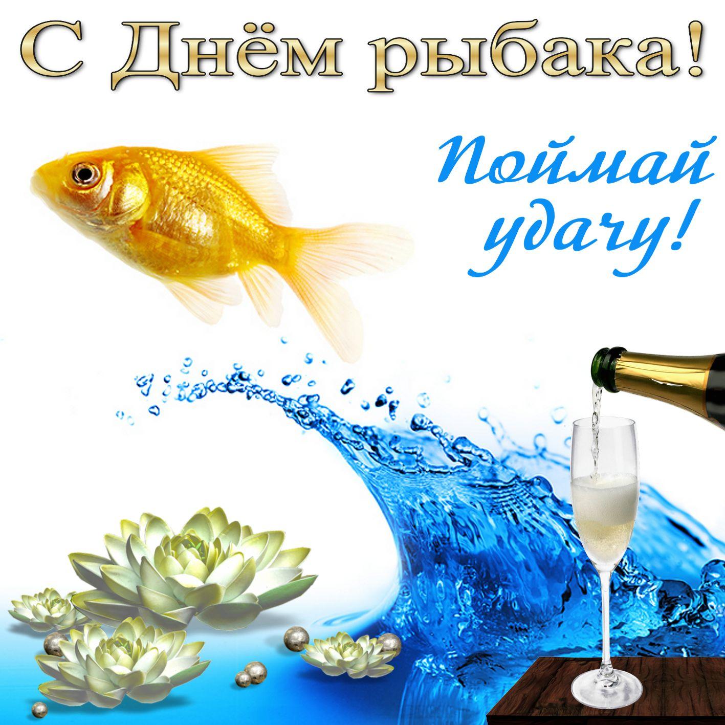 Поздравление с профессиональным праздником рыбака