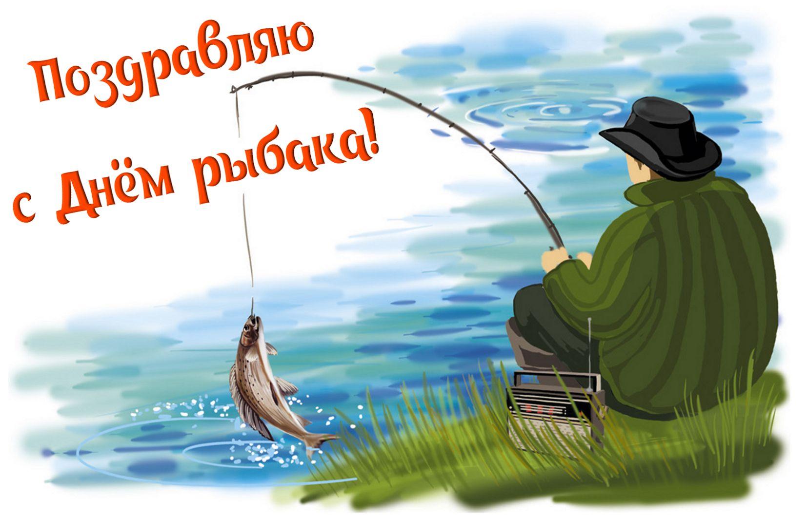 Открытки на день рыбака 2019, днем рождения ольга
