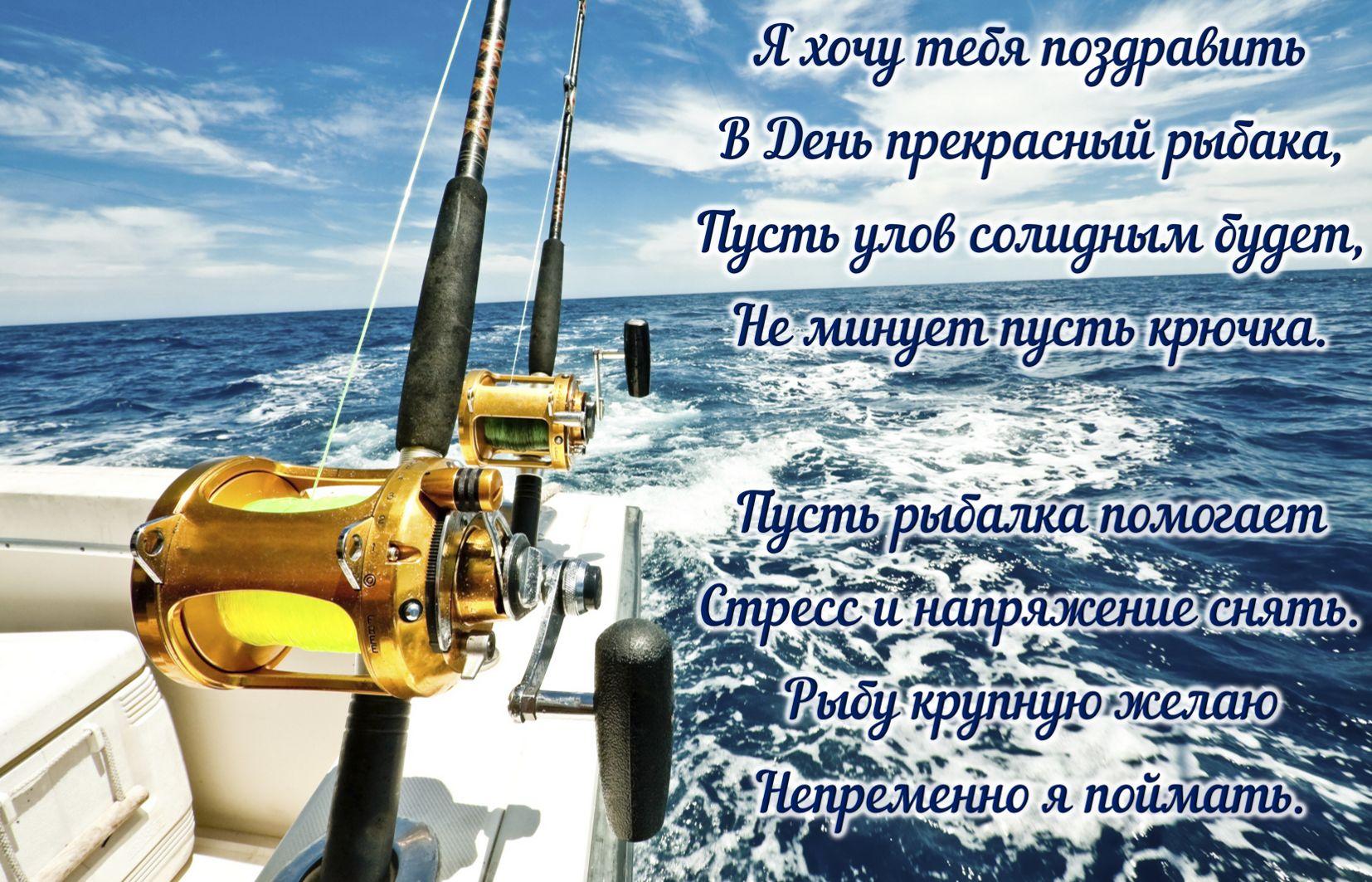 Прикольное поздравление мужчине рыбе