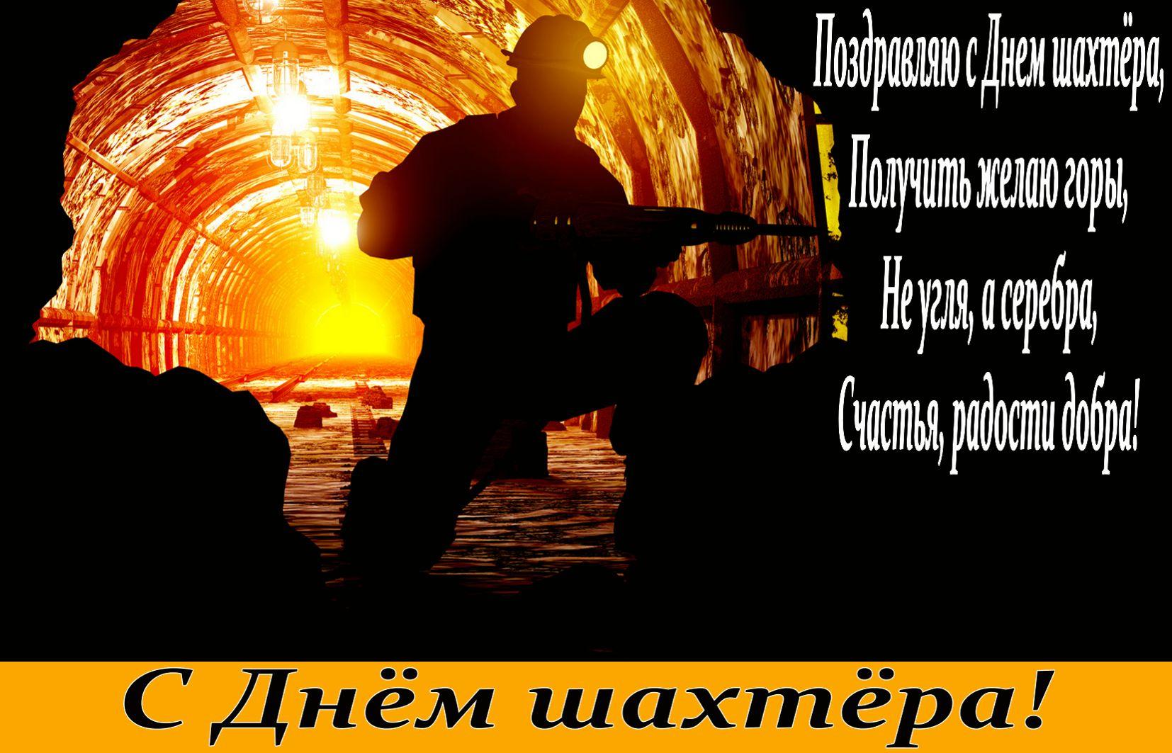 Фото шахтера на открытку, букеты роз