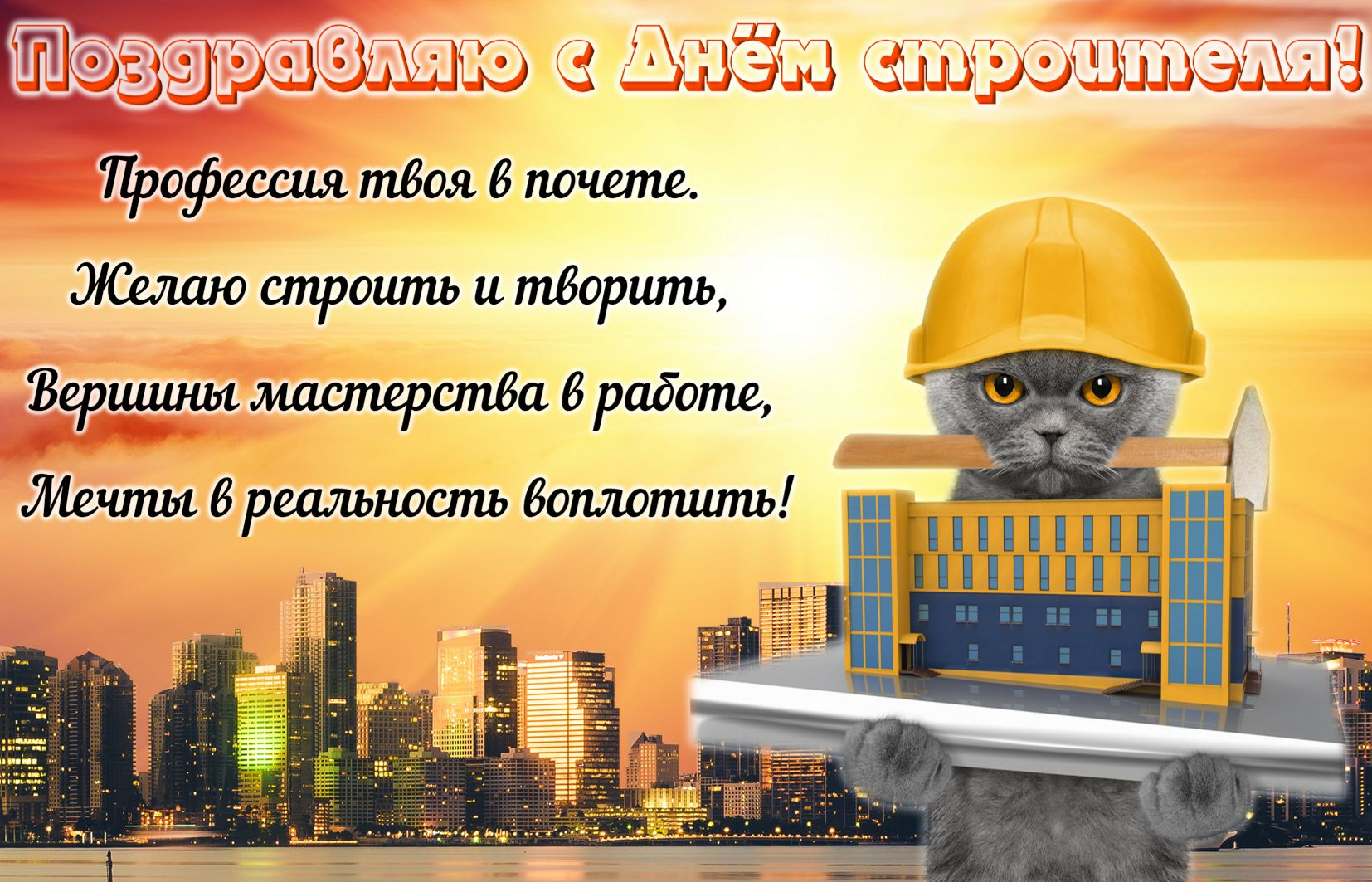 открытки к дню строителя коллегам вплотную заняться спортом