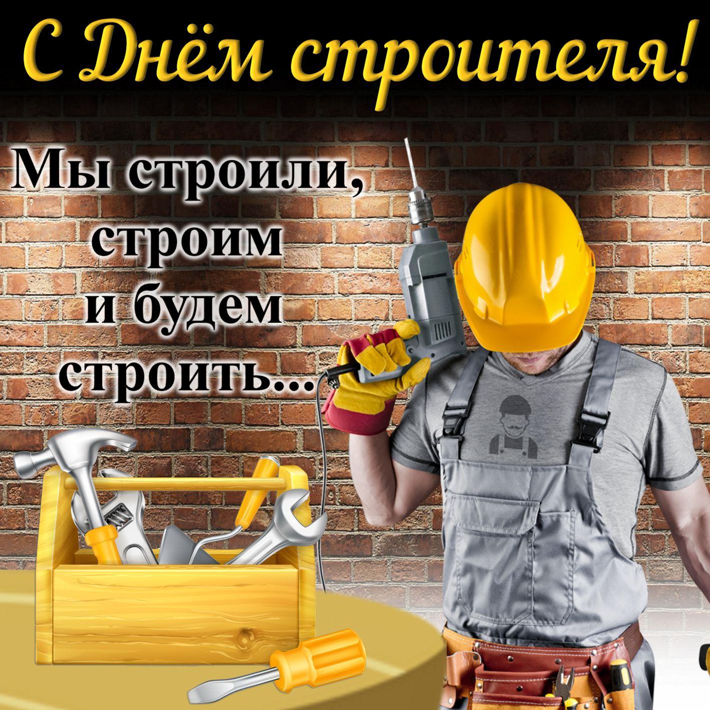 поздравления с матом с днем строителя отряд мчс очищает