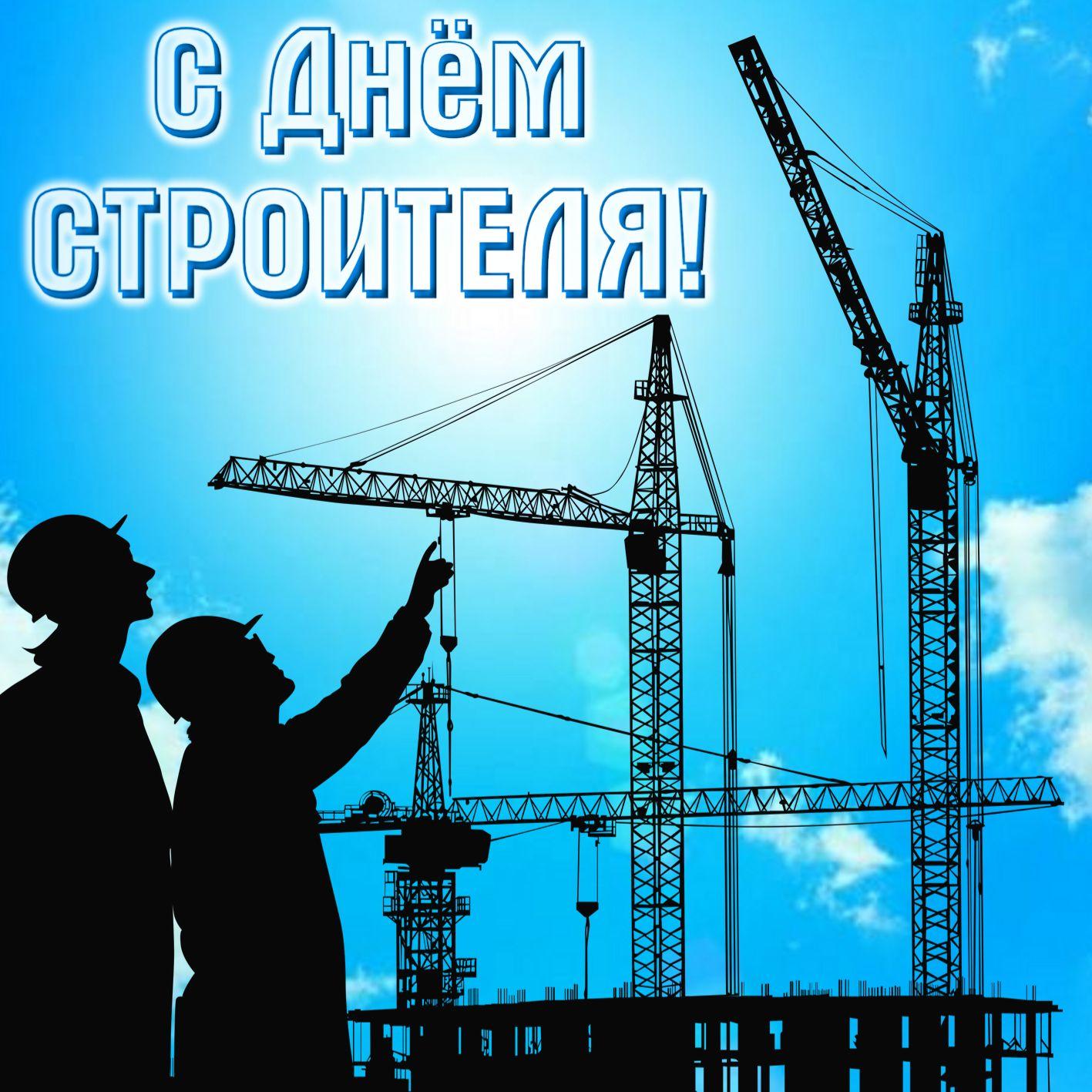 Картинки на день строительства, надписью