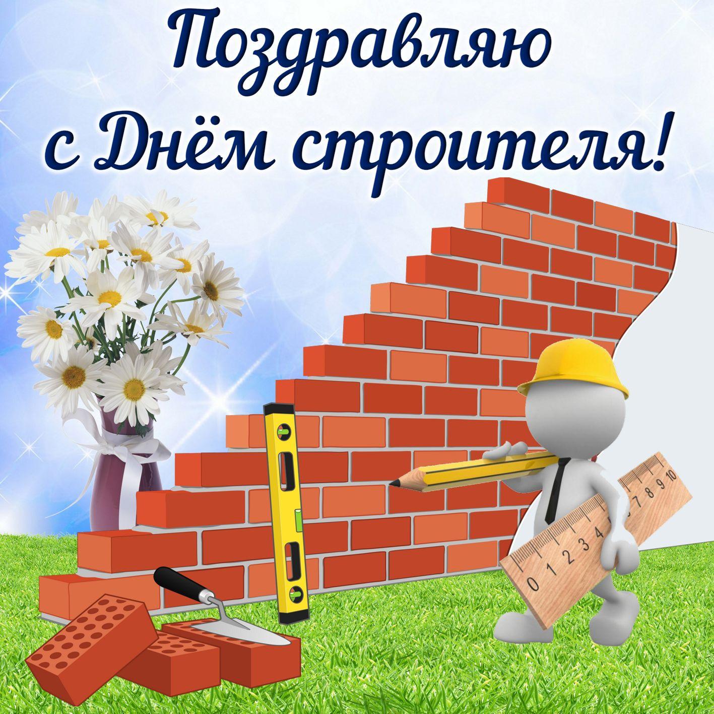 ажиотаж вокруг создать открытку к дню строителя забор ивы это
