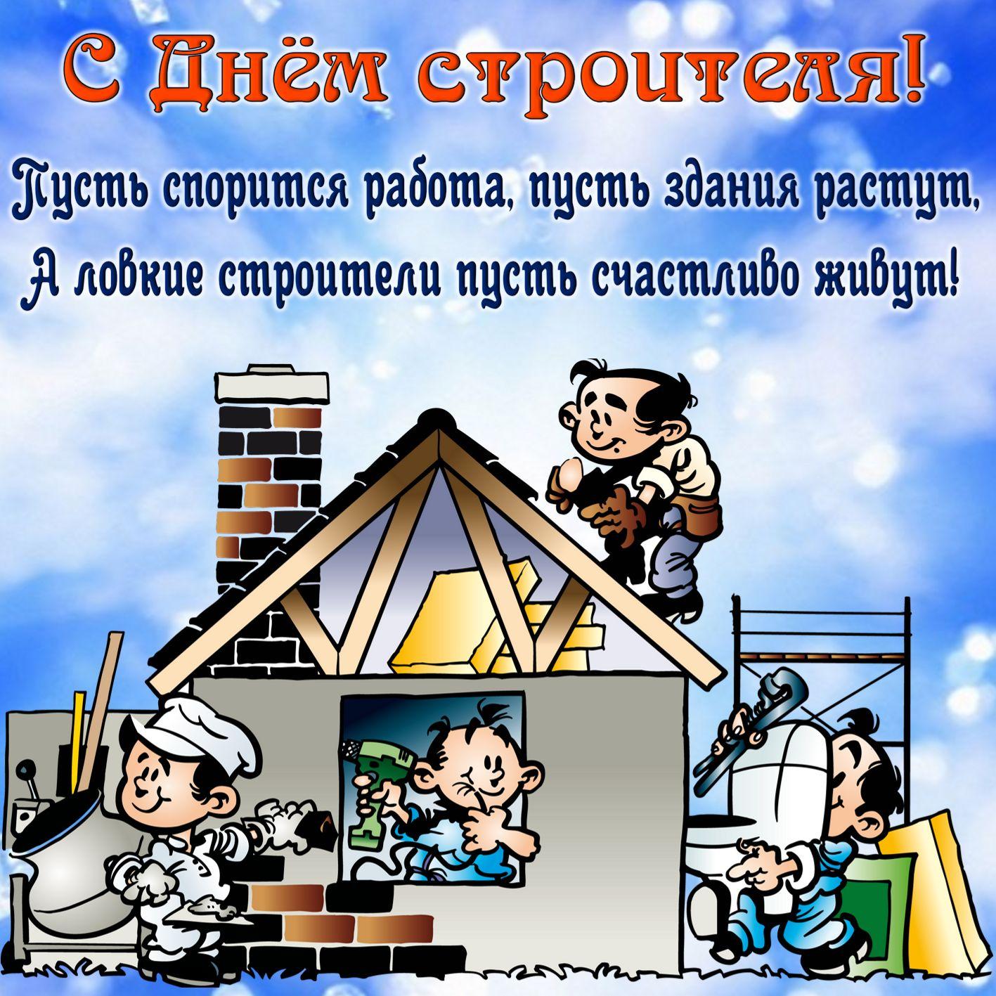 Мирного, юмористические картинки с днем строителя