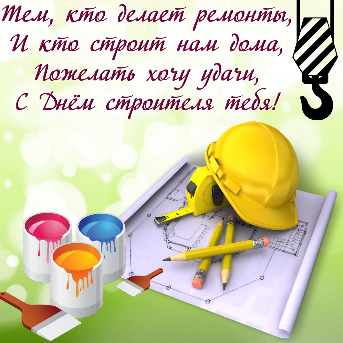 Поздравления с днем строителя коллегам в картинках