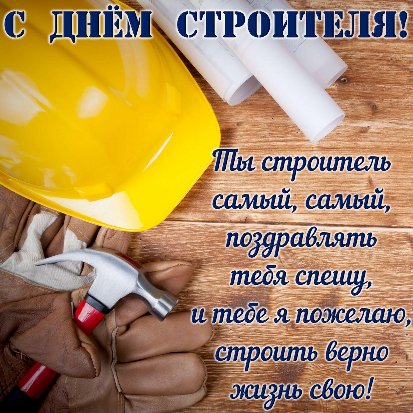 Поздравление с днем строителя рисунки