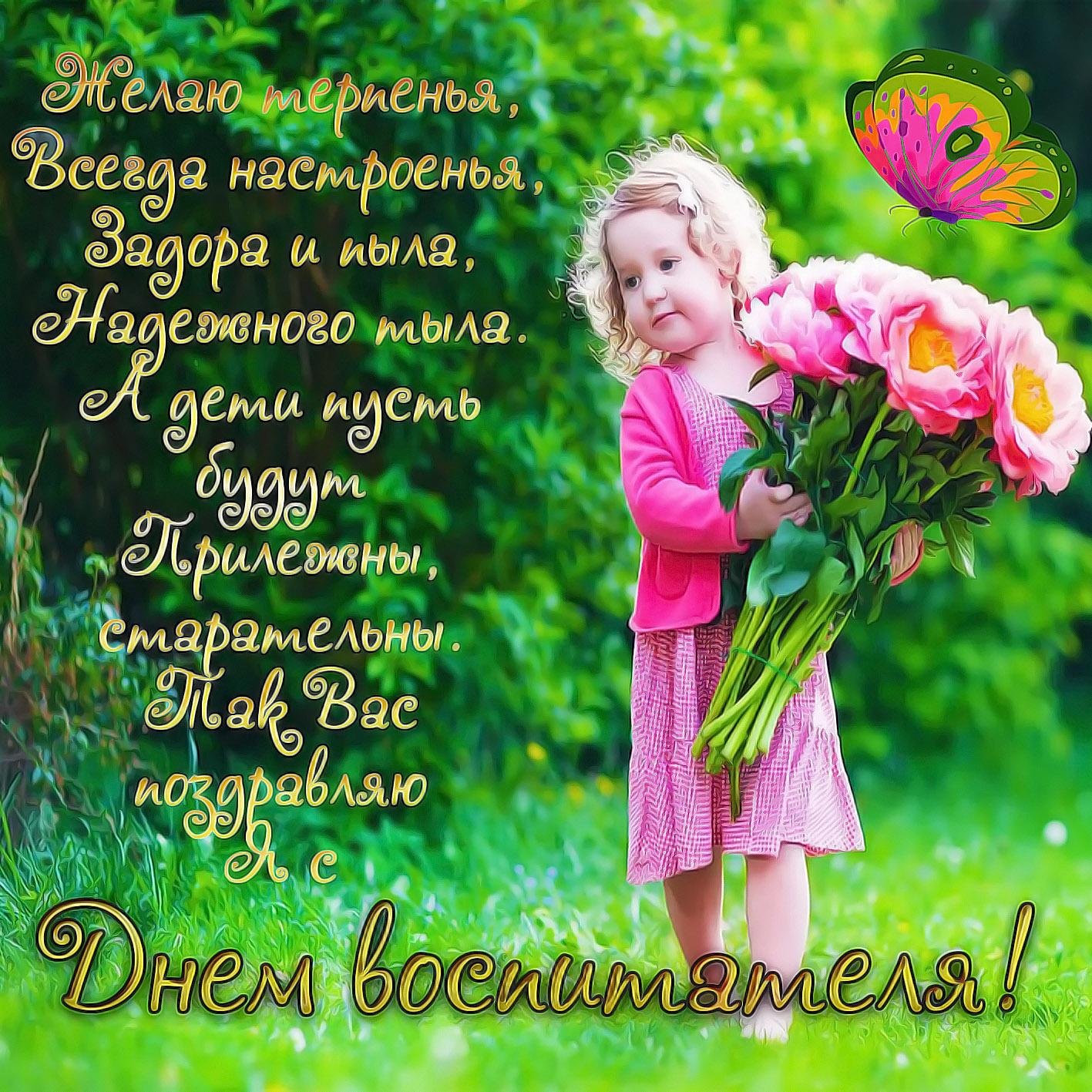 этим заболеванием поздравления с днем воспитателя красивые и трогательные детей внуков кружечке