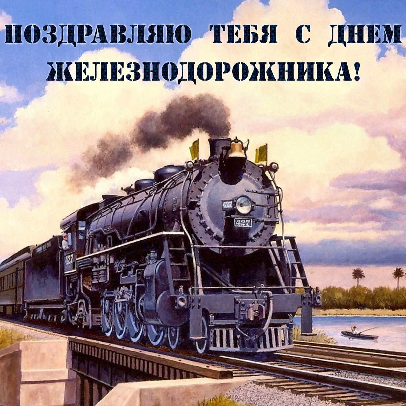 Поезда открытка