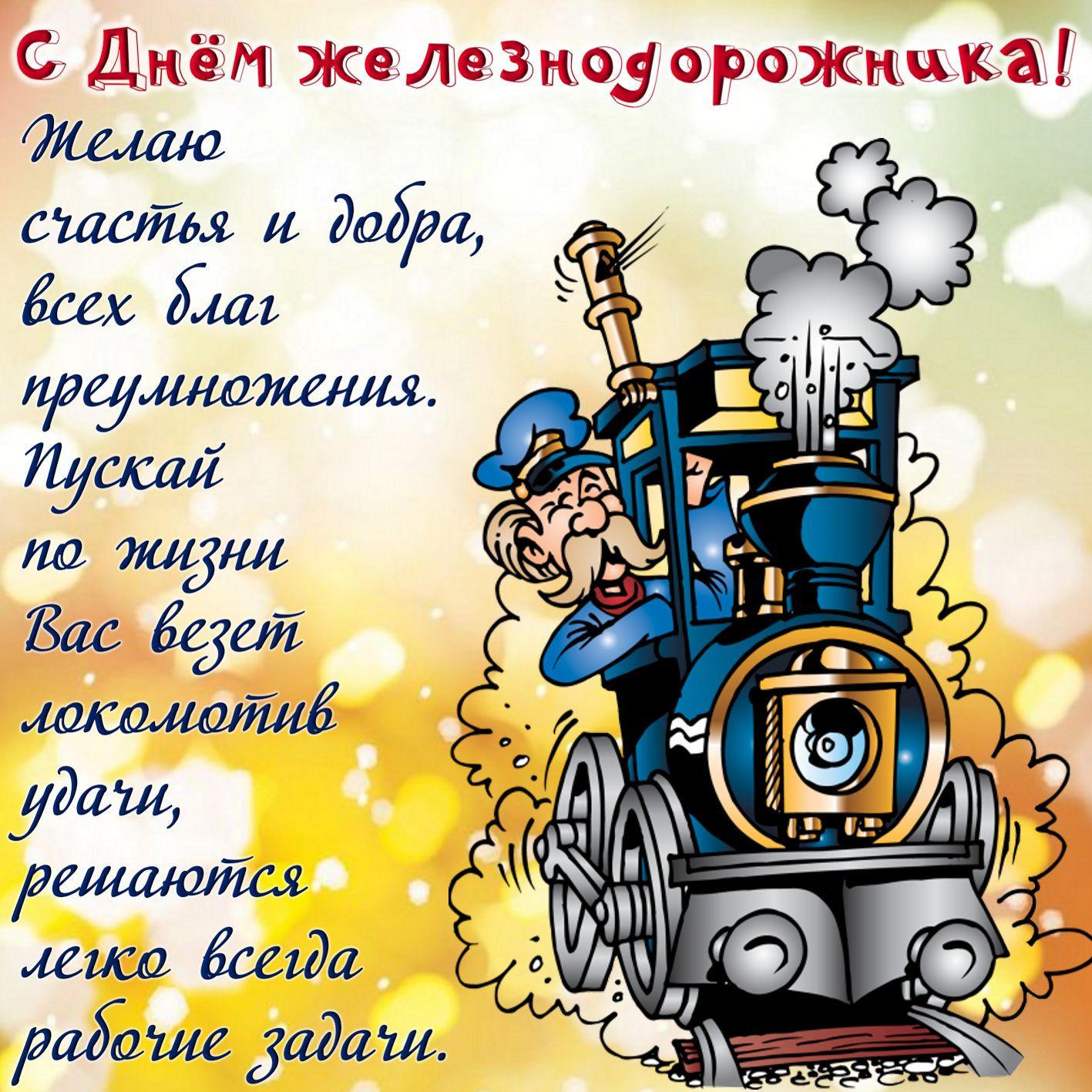 Поздравления сына с днем железнодорожника фото 544