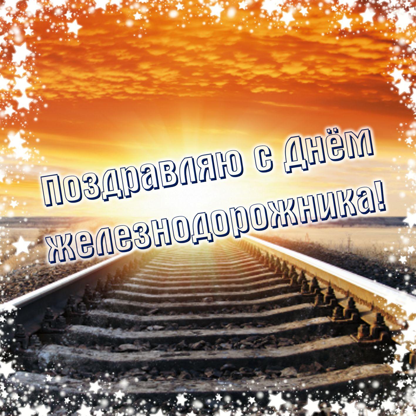 да, с днем железнодорожника картинки открытки ивангороде