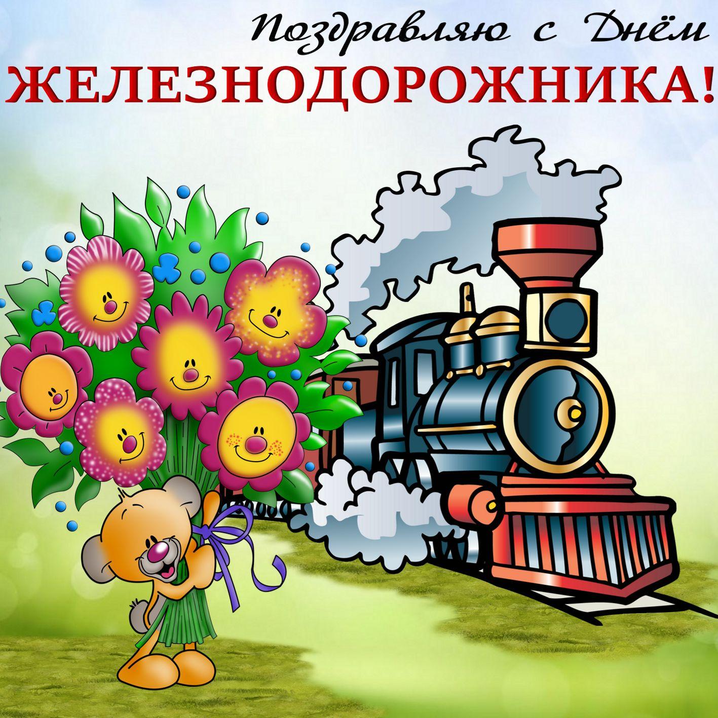 супер поздравление с днем железнодорожника либо форум