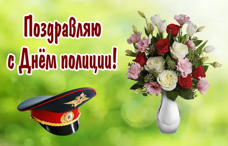 Поздравления в прозе с днем милиции