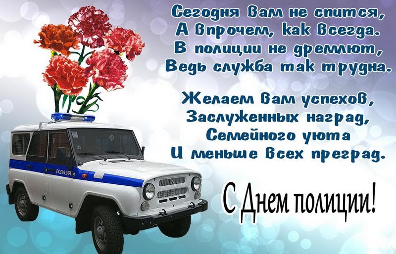 Про, с днем полиции открытки поздравления для жен полицейских