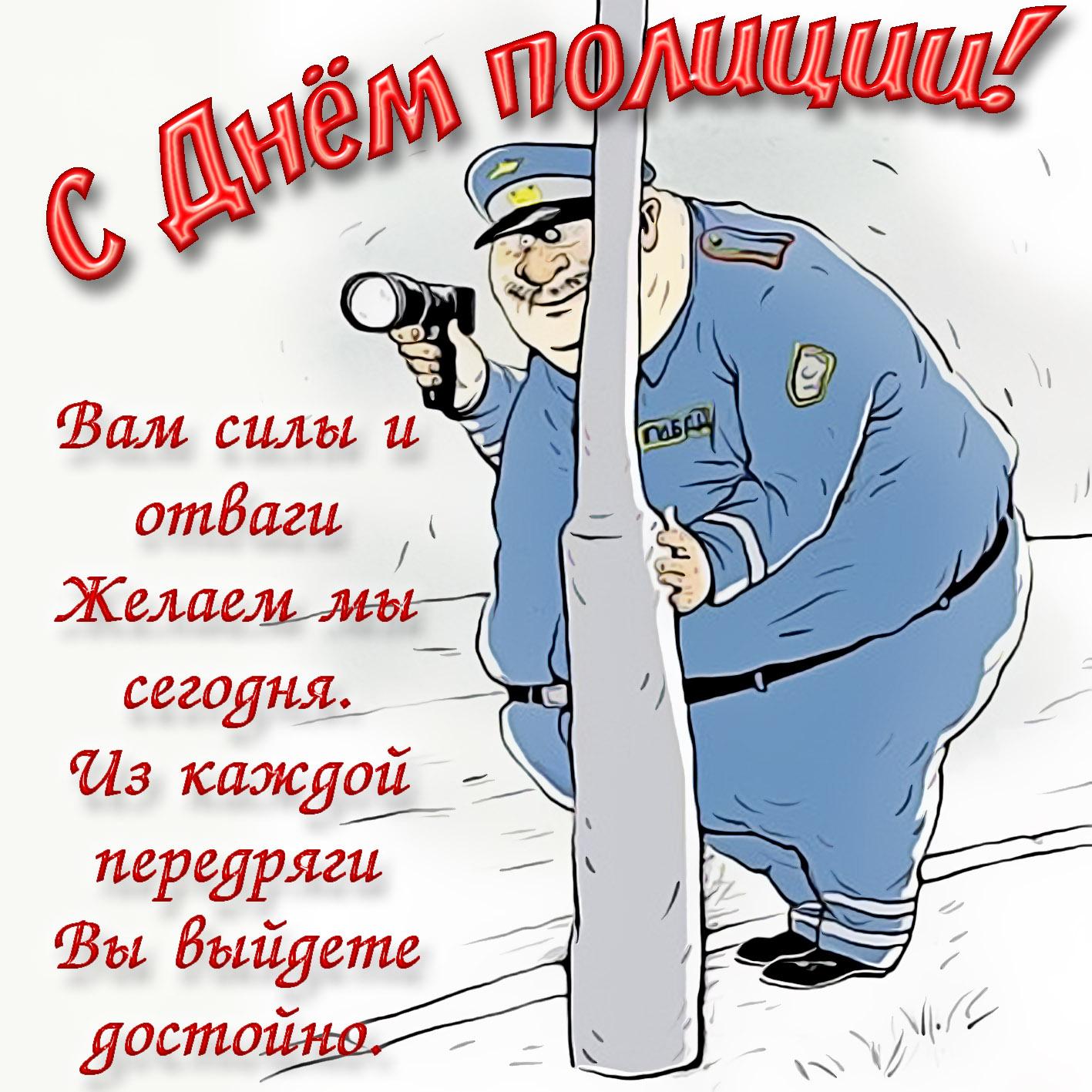 Поздравления ко дню полиции в картинках