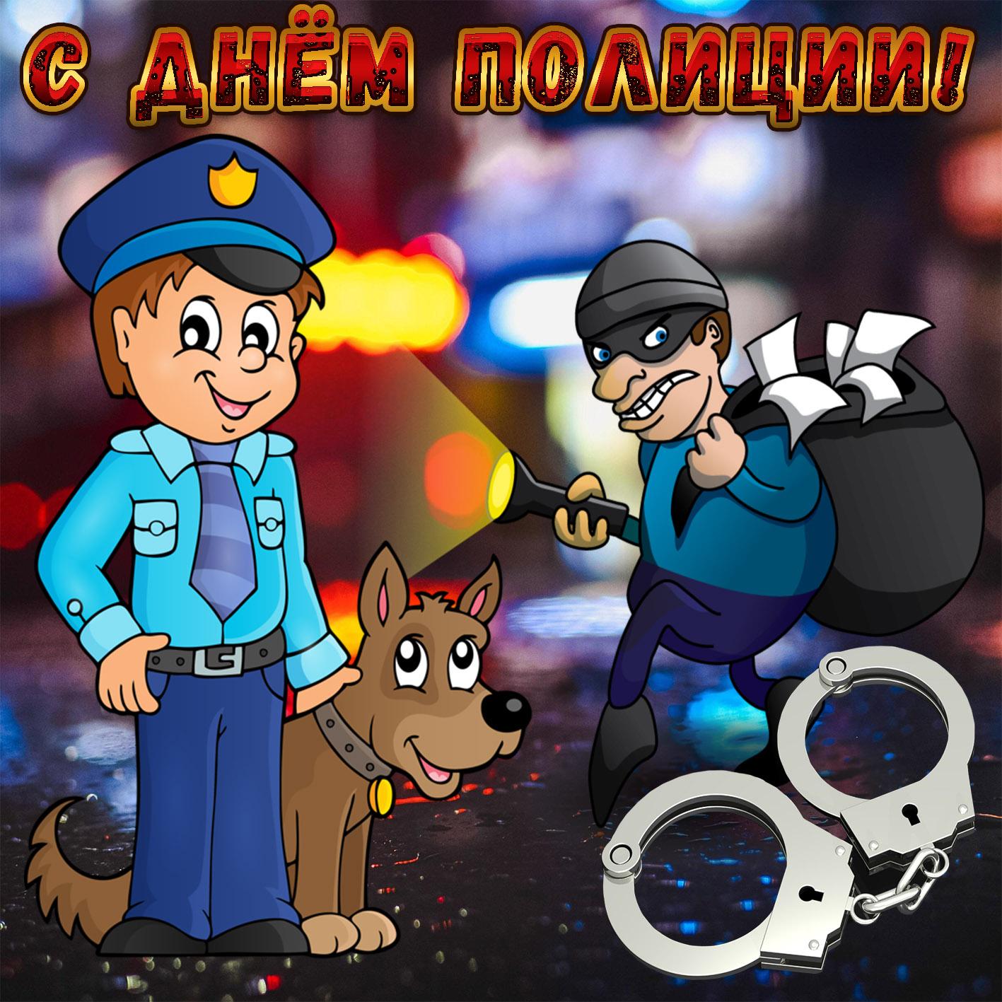 Поздравление от полицейского с днем рождения