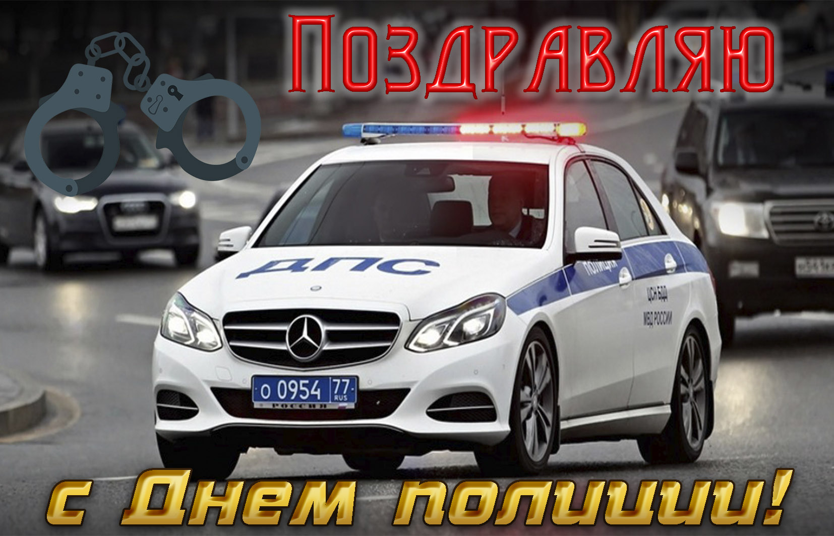 Открытка с машиной на День полиции