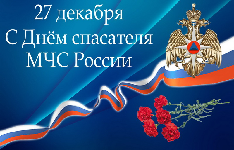 Поздравлениями, мчс россии открытки