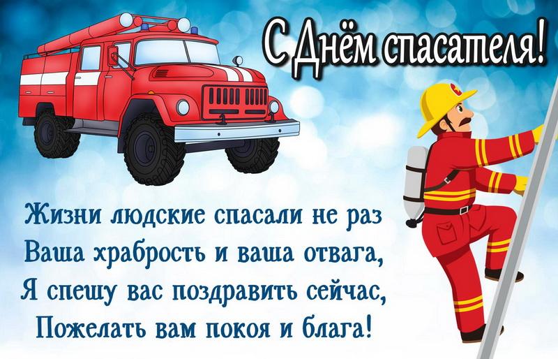 Открытки для поздравления пожарных