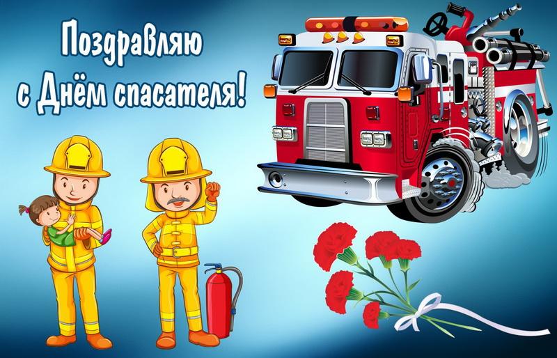 Поздравление марта, открытки с днем спасателем