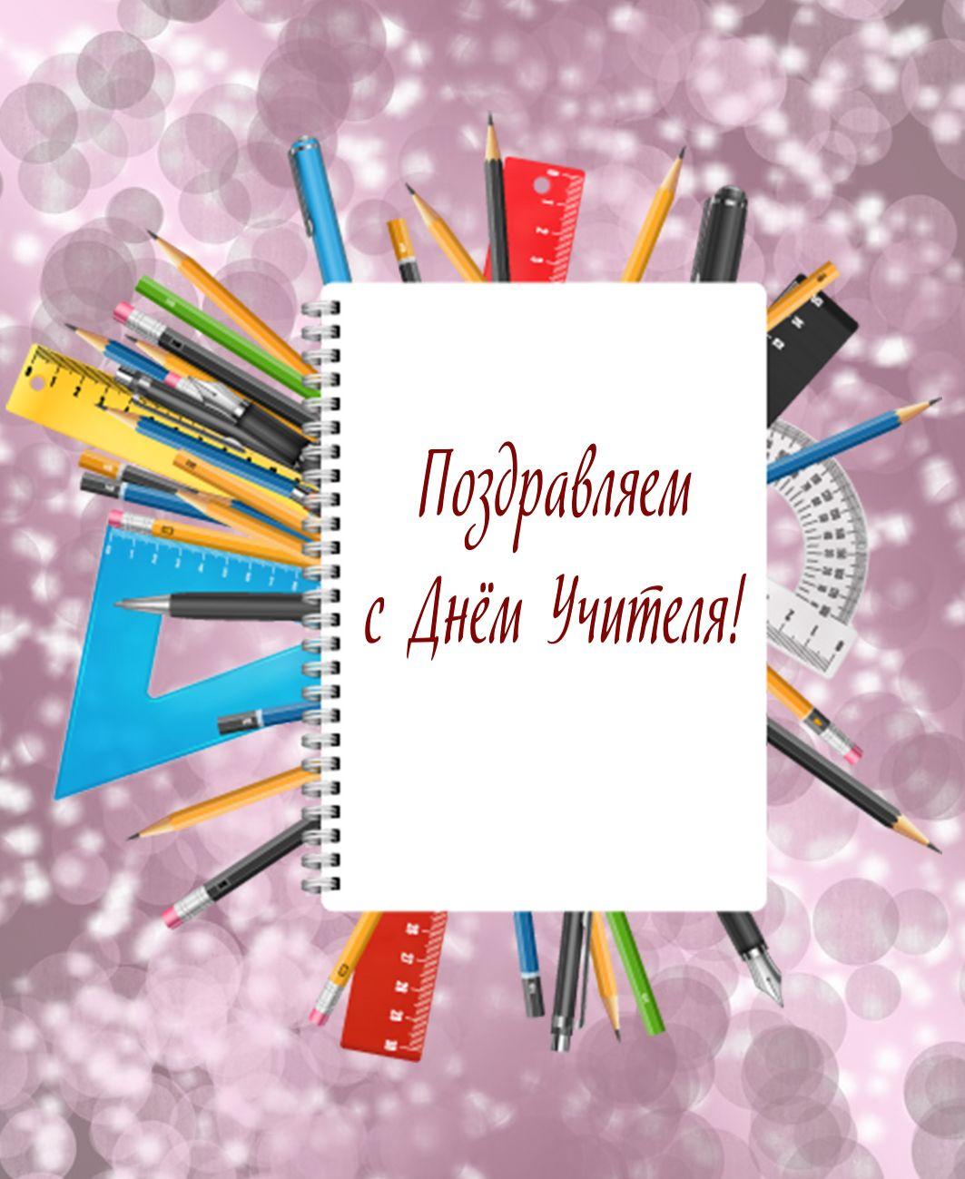 Поздравления для всех учителей по предметам