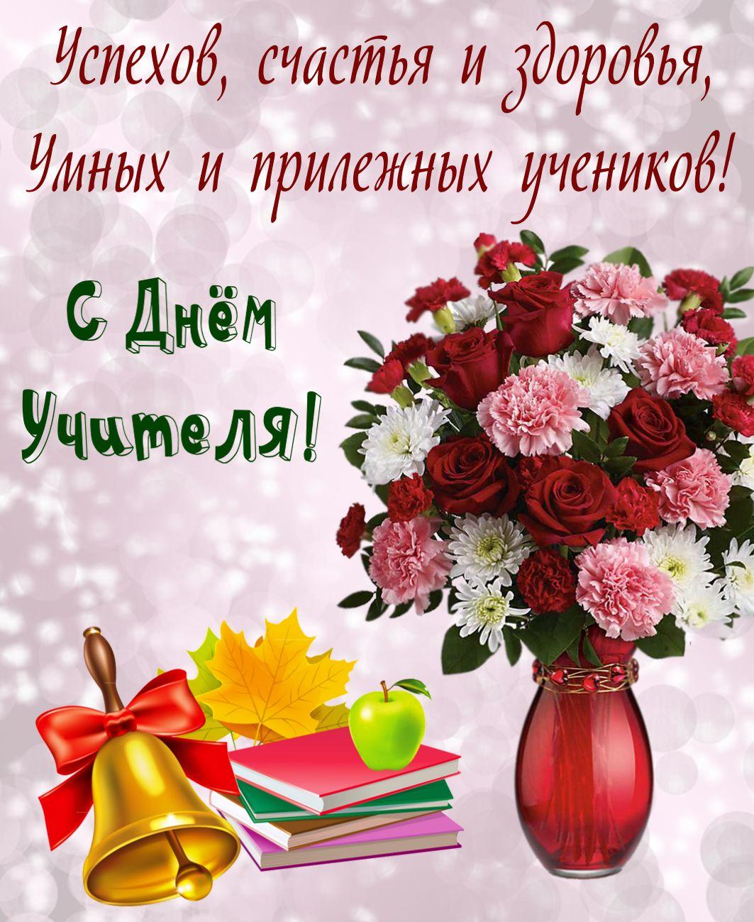 поздравления подруге учителю ко дню учителя курске трудовых резервах