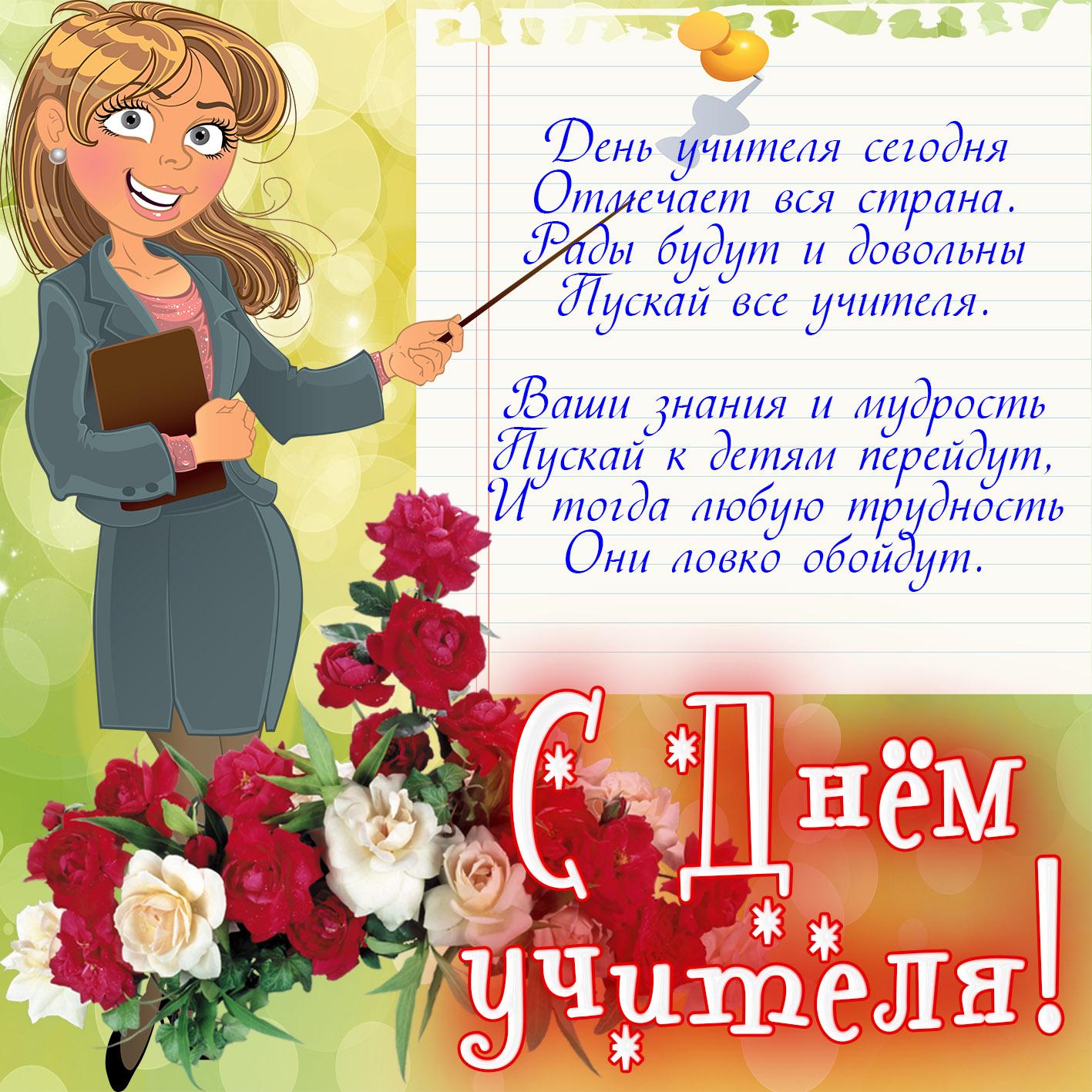 Леночка, поздравления с картинками на день учителя