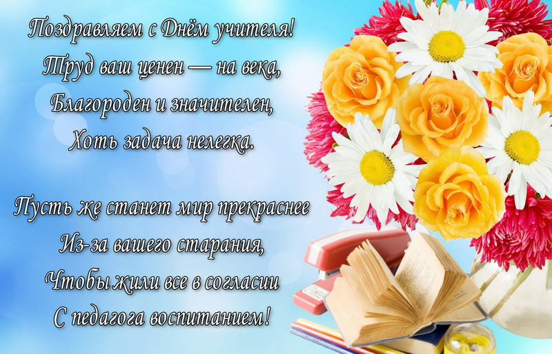 Поздравление Бывшей Учительнице