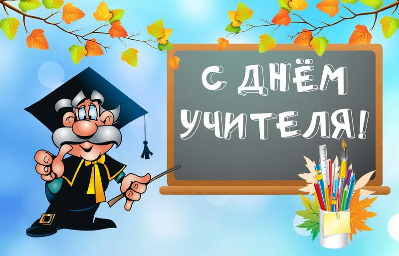 Поздравление на доске к дню учителя