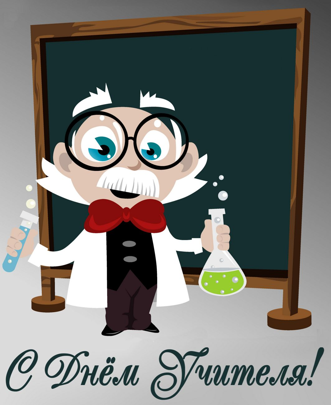 Поздравления с днем учителя химии прикольные
