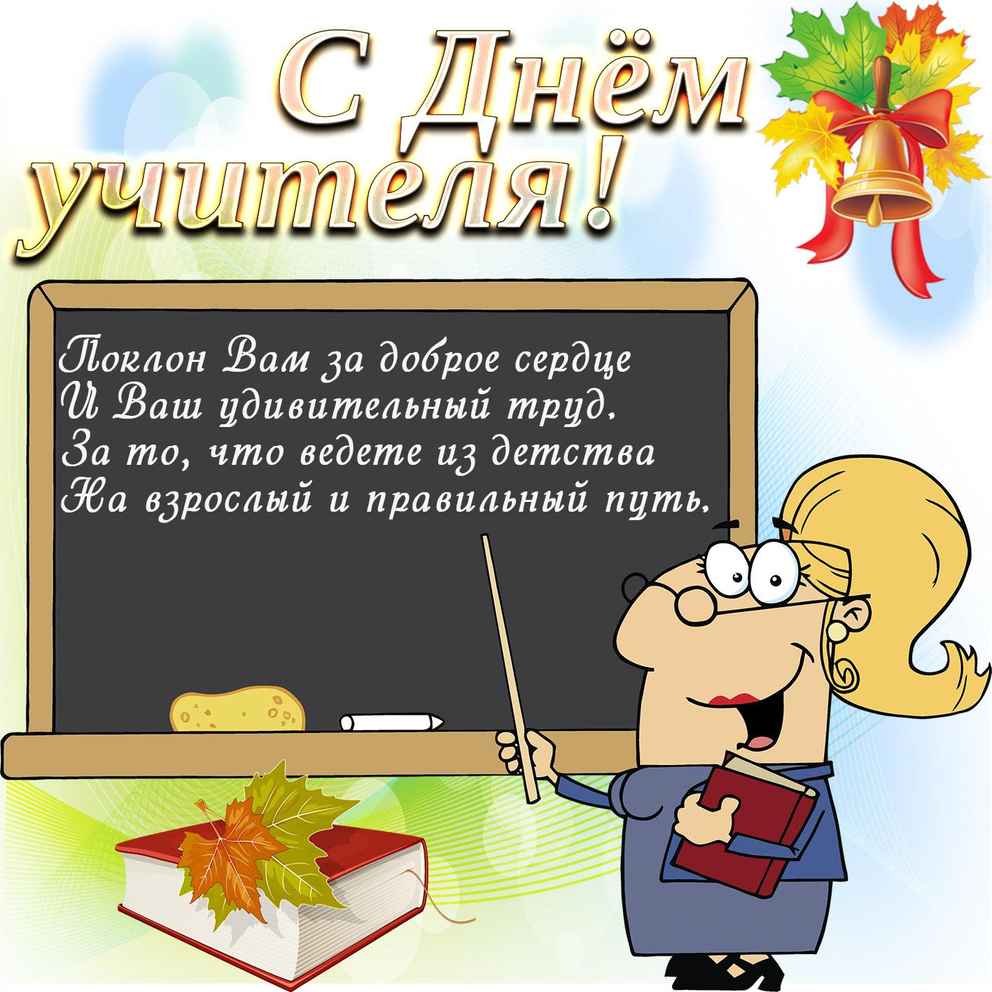 Поздравления С Днем Первой Учительнице