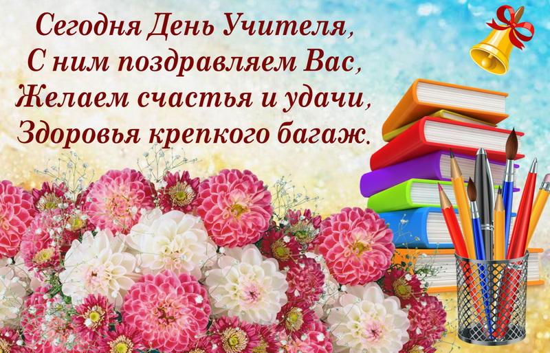 Короткое Поздравление Любимой Учительнице
