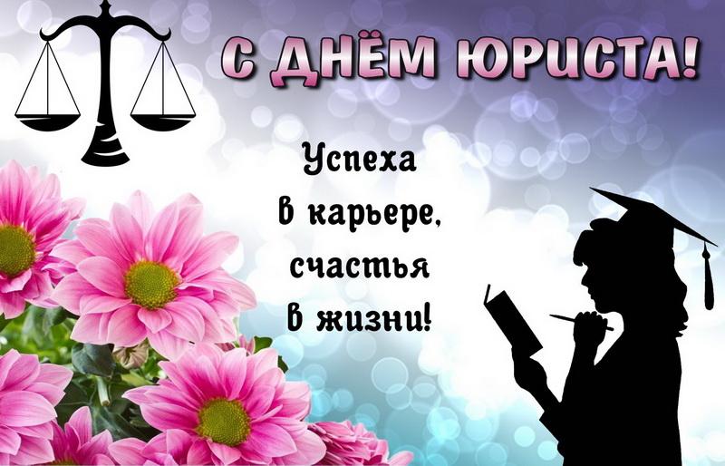 Открытка с Днем юриста - силуэт юриста и весов правосудия