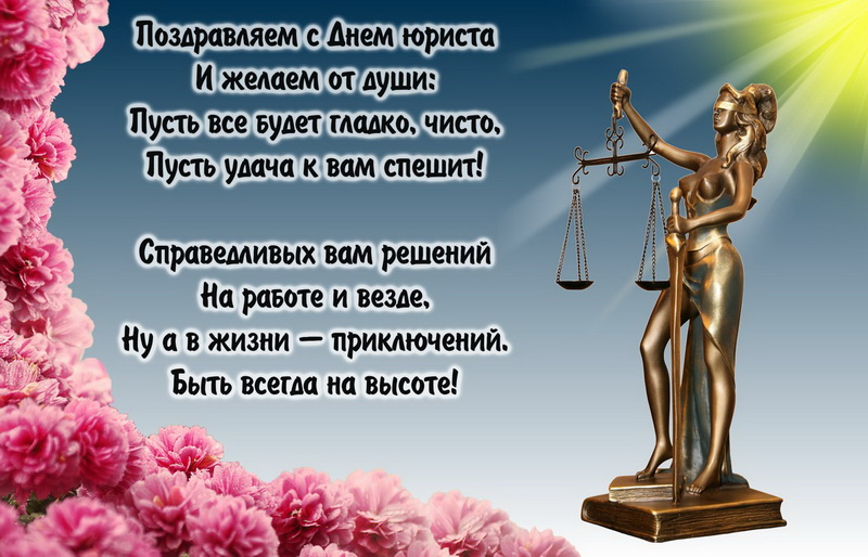 Открытка на День юриста - фемида и пожелание на красивом фоне