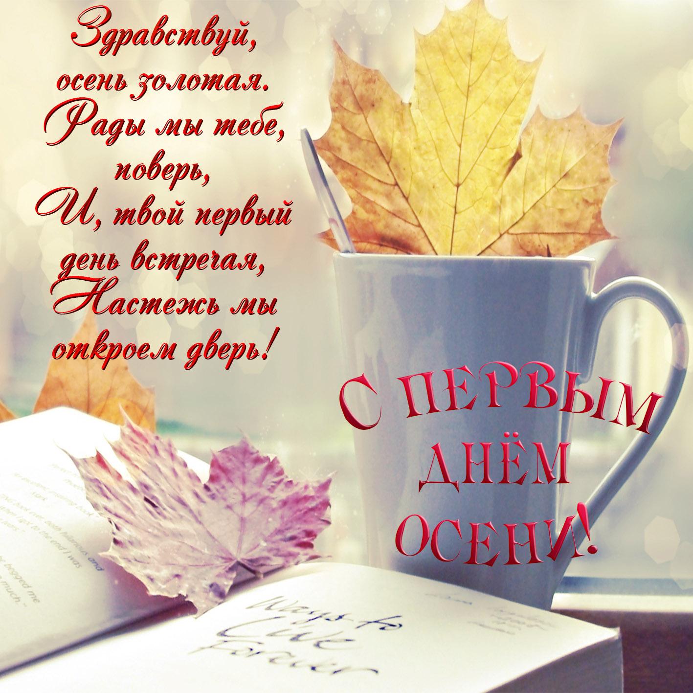 Открыток москва, последний день сентября картинки стихи