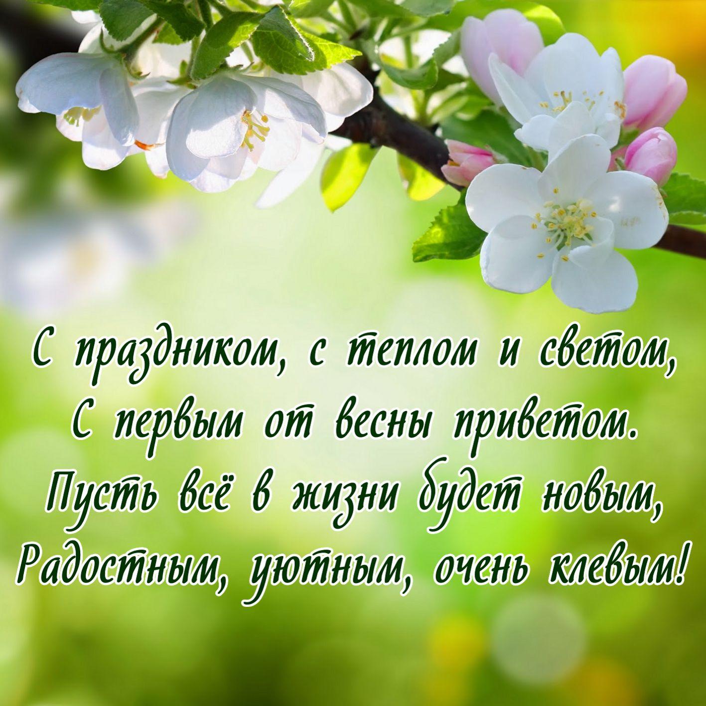 весеннее пожелание друзьям важно, поскольку даже