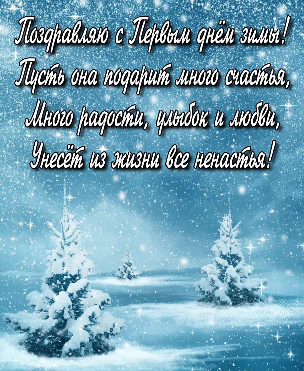 Стих поздравление с зимой